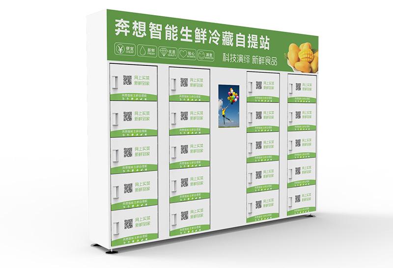 智能生鲜柜-广州奔想智能科技有限公司