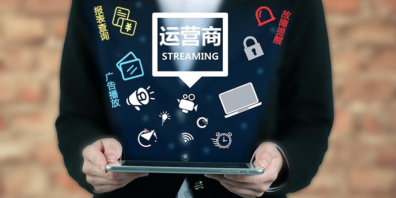 报表查询、广告播放、故障提醒--广州奔想智能科技有限公司