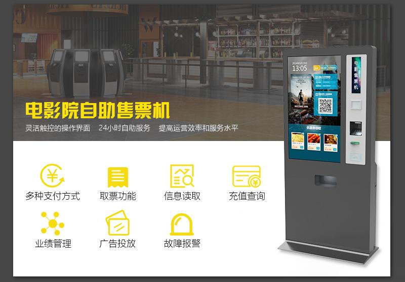 电影院自助售票机、灵活触控的操作界面、24小时自助服务、提高运营效率和服务水平-广州奔想智能科技有限公司