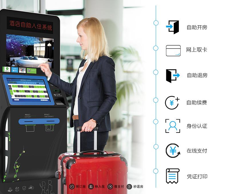 自助开房 网上取卡 自助退房 自助续费 份认证 在线支付凭证打印-广州奔想智能科技有限公司