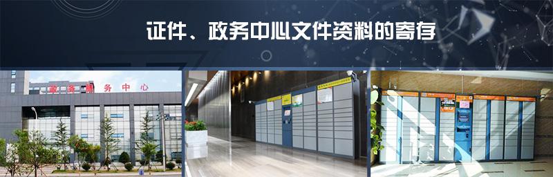 证件 政务中心文件资料的寄存-广州奔想智能科技有限公司