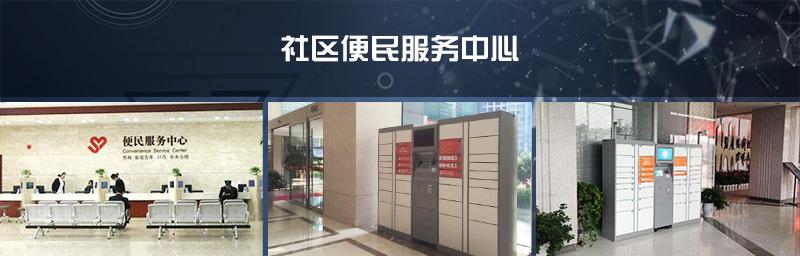 社区便民服务中心-广州奔想智能科技有限公司