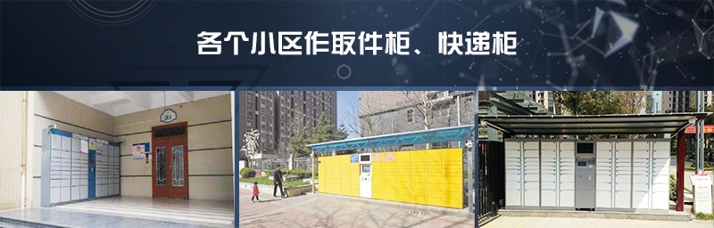 各个小区作取件柜 快递柜-广州奔想智能科技有限公司