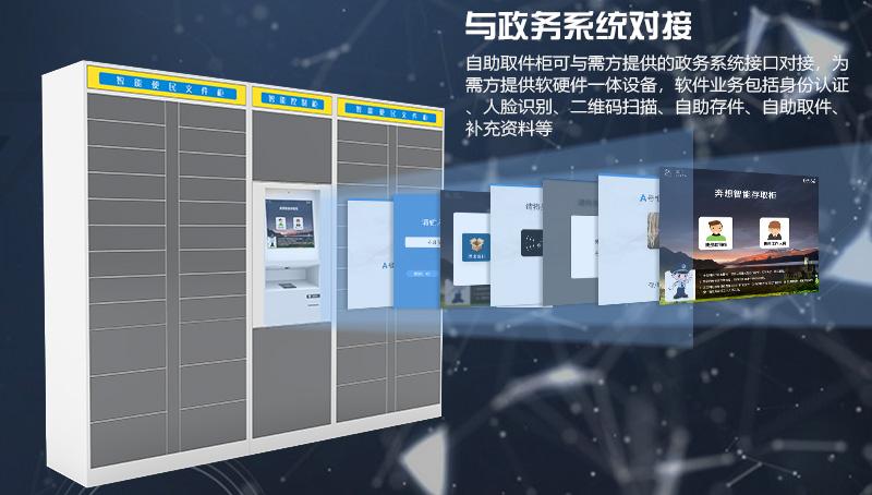 政务系统对接-广州奔想智能科技有限公司